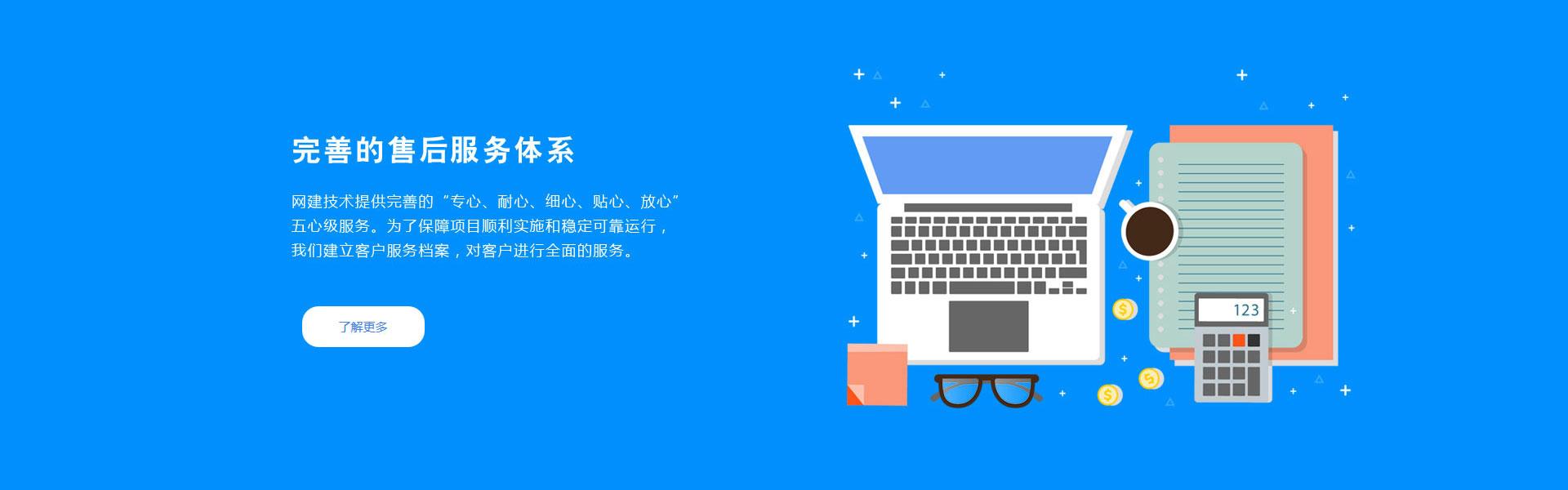 济南网站建设